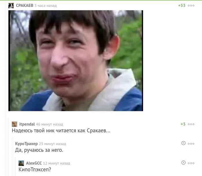 КипоТпэксеп Комментарии, Ник