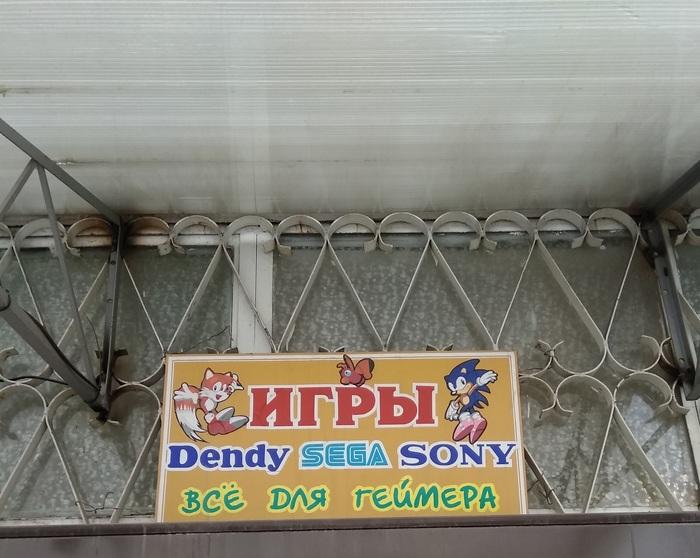 Dendy в 2018 Dendy, Картридж, Картриджи Sega, Sega, Сочи, Длиннопост