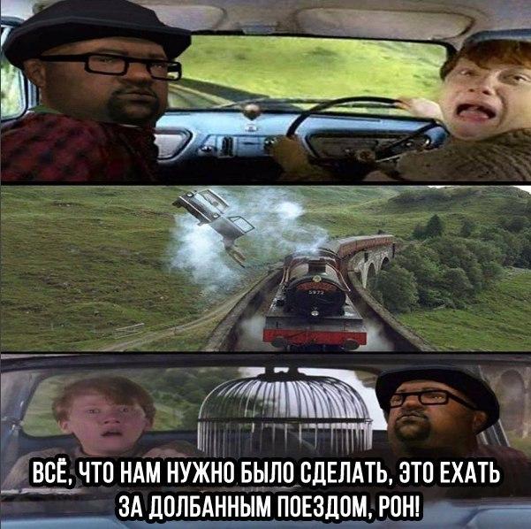 Чертов поезд!