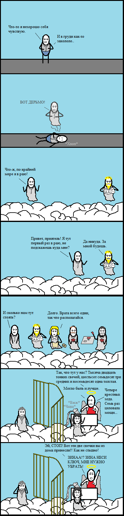Райское Комиксы, Cynicmansion, Длиннопост, Зинаида