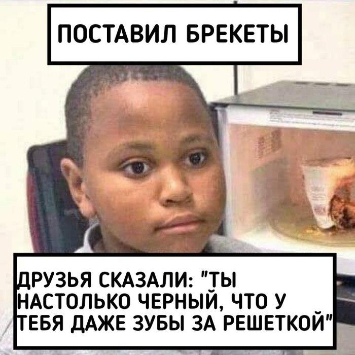 Немного расизма в ленточку)