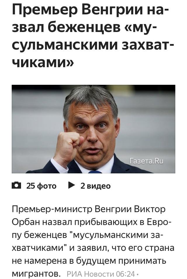 Ждём извинений Новости, Политика, Беженцы, Мультикультурализм
