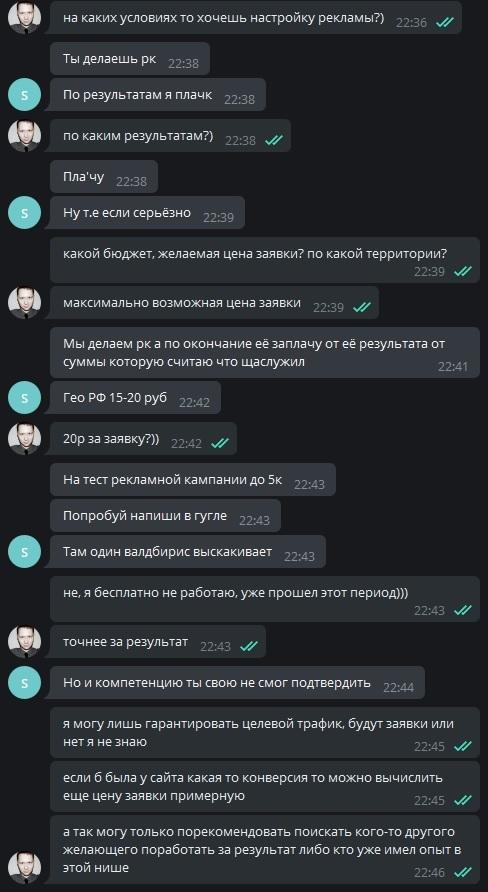 Типичные заказчики Фриланс, Фрилансер, Директолог, Яндекс директ, Гугл эдвордс, Длиннопост