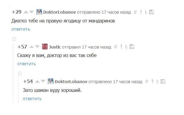Шаманы на Пикабу Скриншот, Скрины коментариев, Комментарии, Пикабу, Юмор, Вуду, Комментарии на пикабу