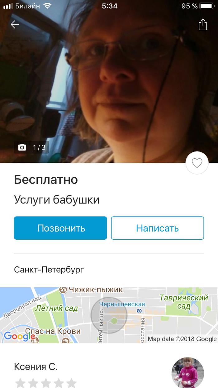 Приложение Юла  бесплатные объявления  Как БЫСТРО