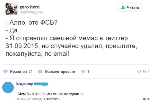 ФСБ знает толк в хороших мемасах