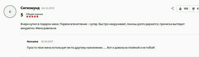 Забавный комментарий к отзыву Отзыв, Юмор, Комментарии