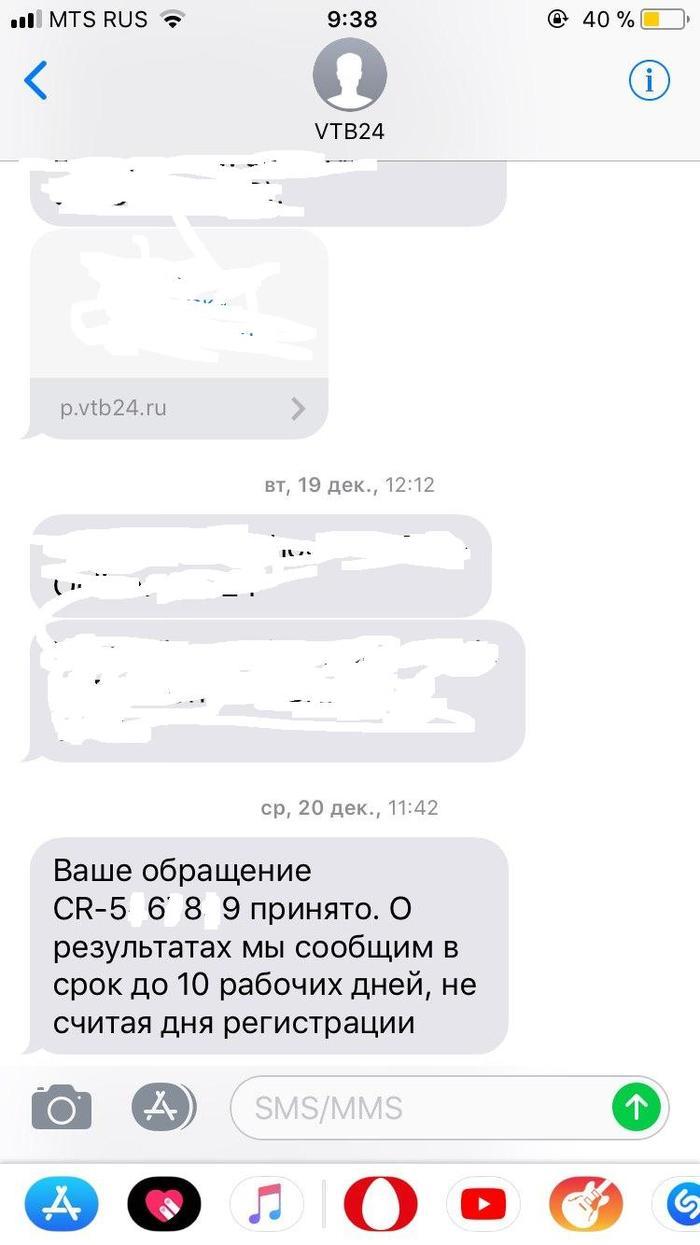банк Пост небольшого возмущения ВТБ24 и вопроса ВТБ 24 банк работник длиннопост