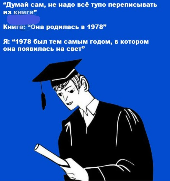 диплом Когда пишешь диплом а антиплагиат показал слишком много заимствований
