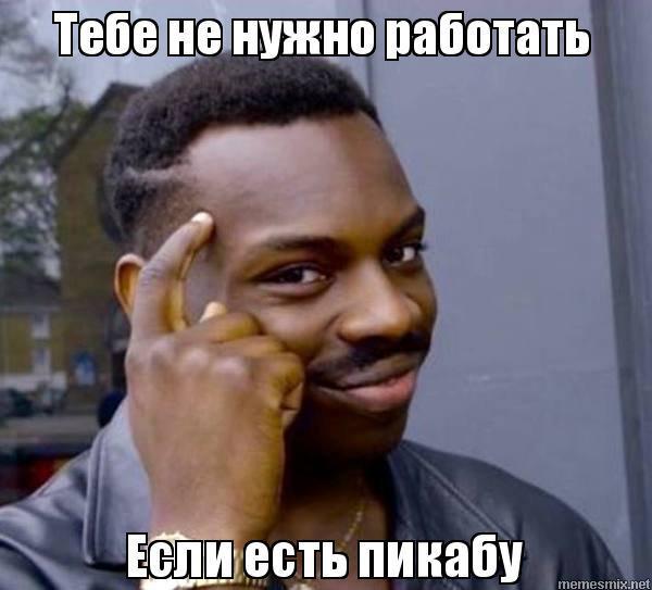 Пикабу - источник вдохновений РЕН-ТВ. Рен ТВ, Журналистика