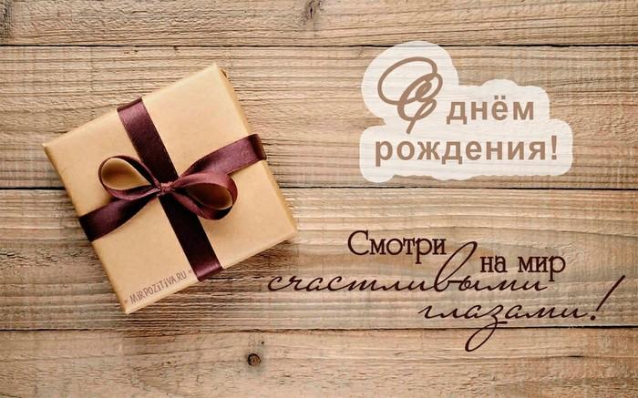 День рождения 15.01 Лига Дня Рождения, День рождения, Поздравление