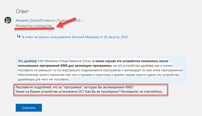 Йо-хо-хо! Пиратам тоже требуется помощь тех. поддержки Windows, Пираты, Активация, Активация windows, Скриншот, Техподдержка, Форум