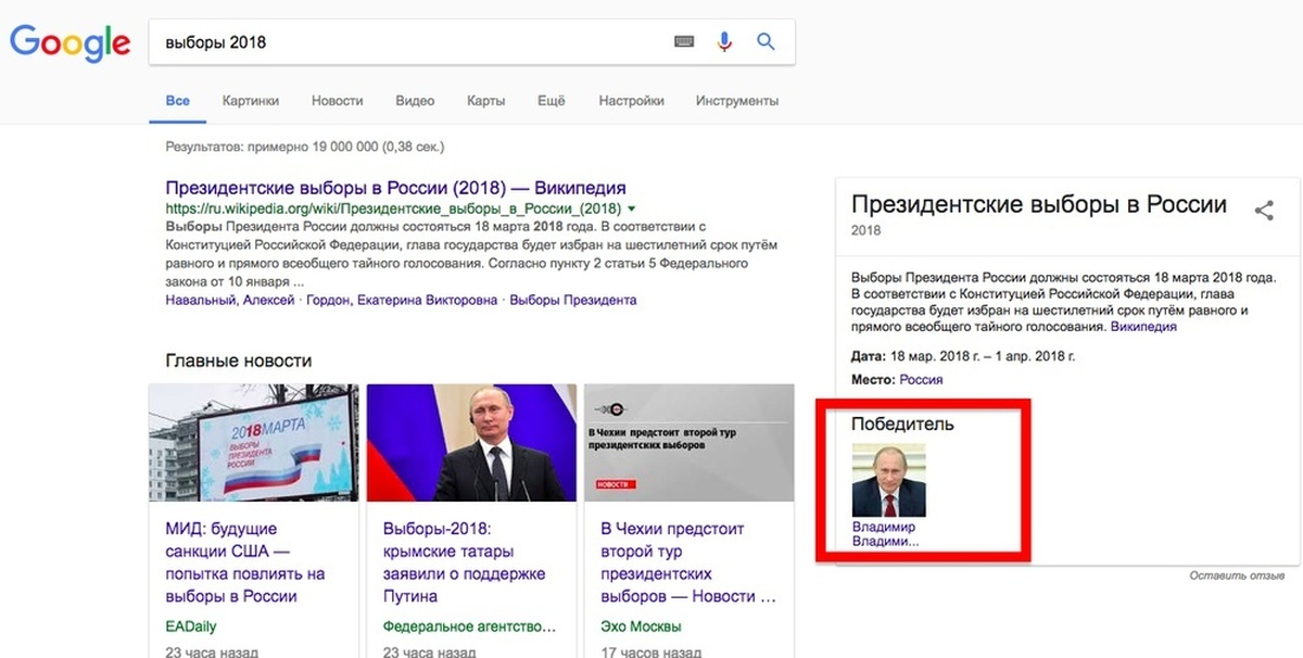Путин - победитель Трампа | Независимый альманах ЛЕБЕДЬ