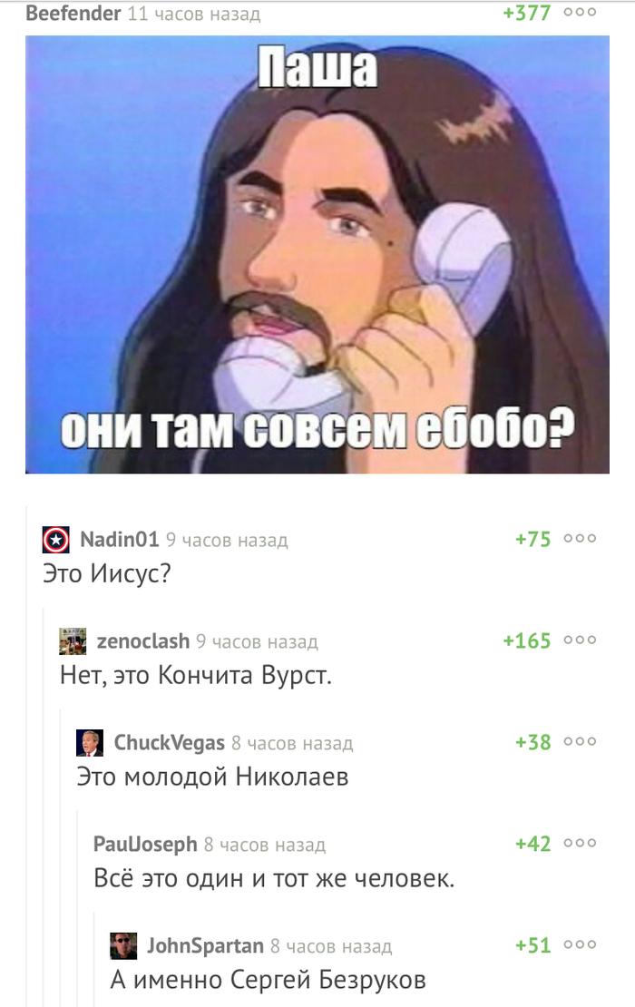Все это один человек Безруков, Иисус Христос, Кончита вурст, Николаев