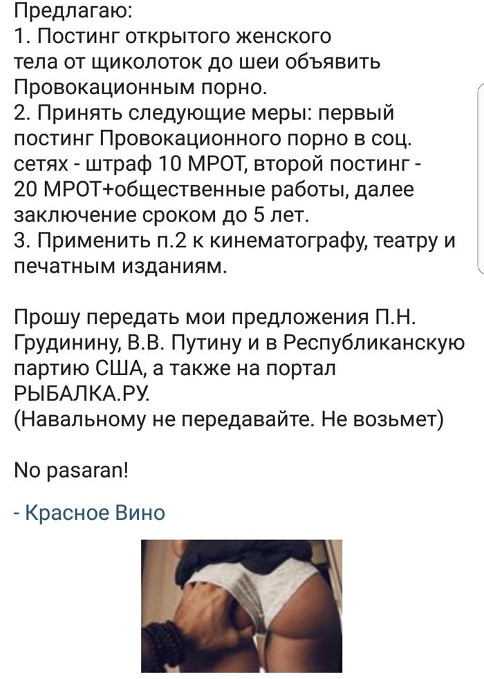 О Домогательствах Щаранский, Скриншот, ВКонтакте, Цитаты, Сексуальные домогательства, Длиннопост