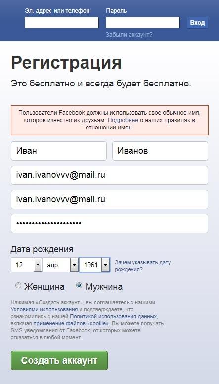 Нет Русским Иванам !! Иванов Иван, Facebook, Регистрация в Facebook
