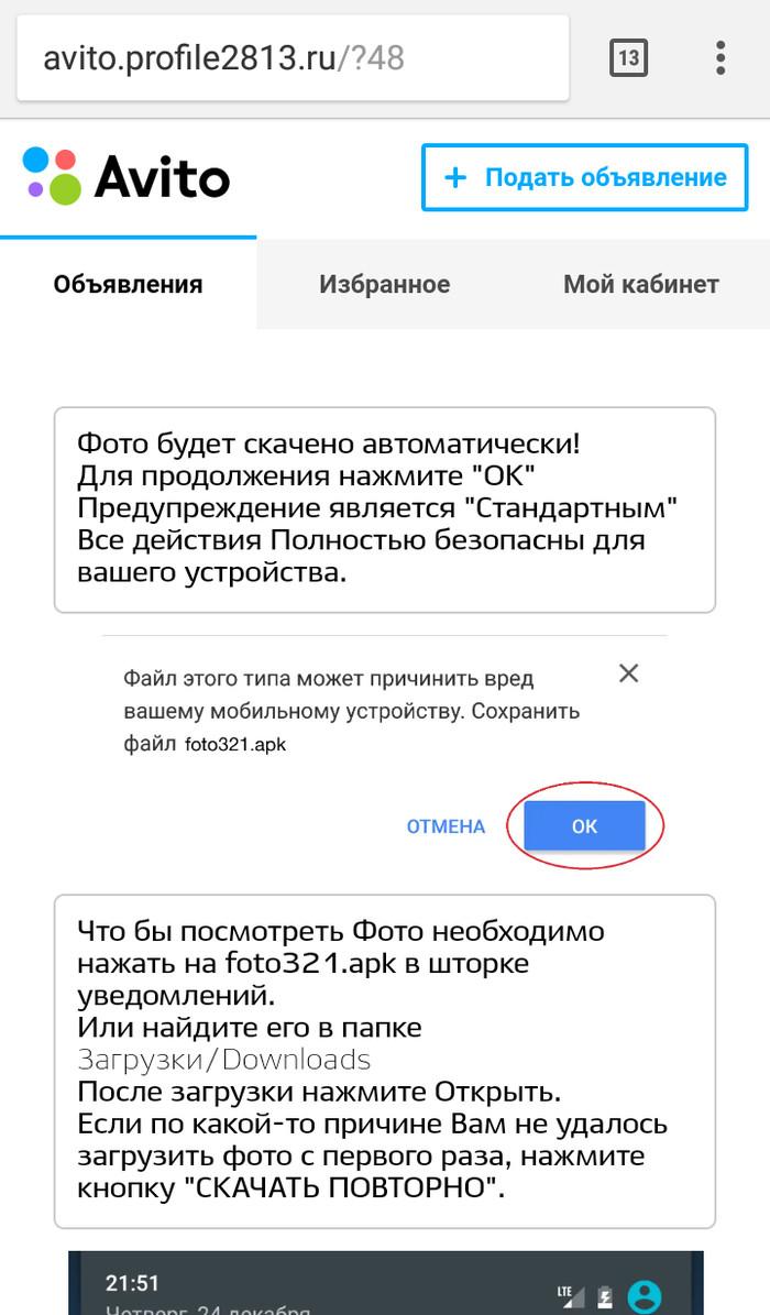 Авито Авито и мамкины хакерасты Авито Мошенник на авито Мамкины хакеры длиннопост