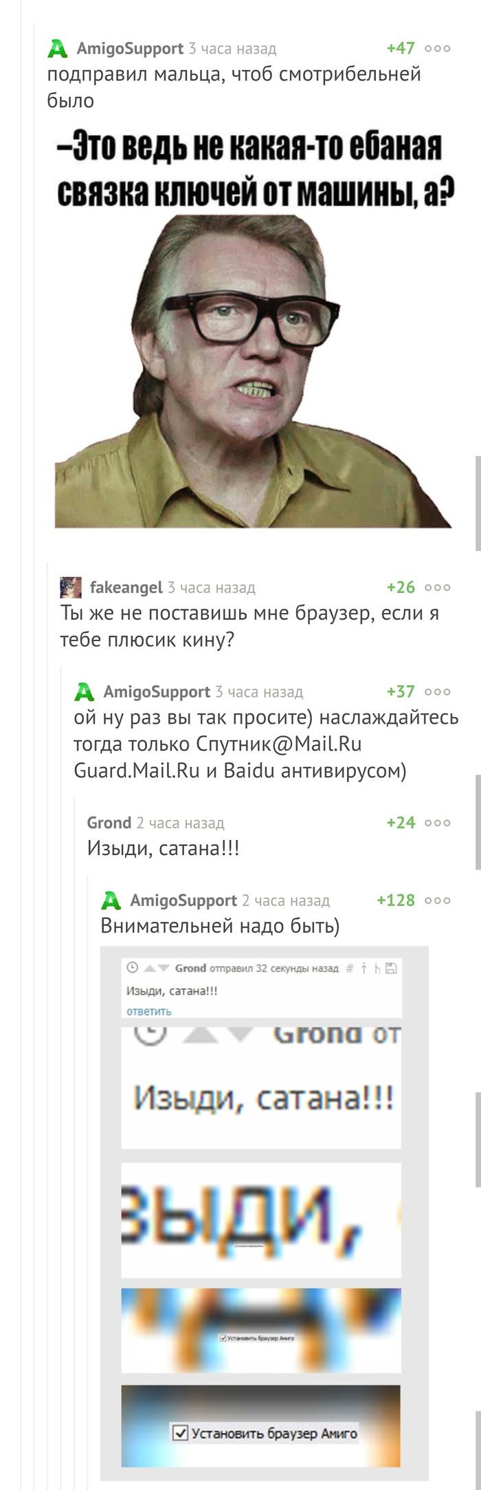 Вся суть mail.ru и иже с ними Mailru, Амиго, Юмор, Комментарии, Длиннопост