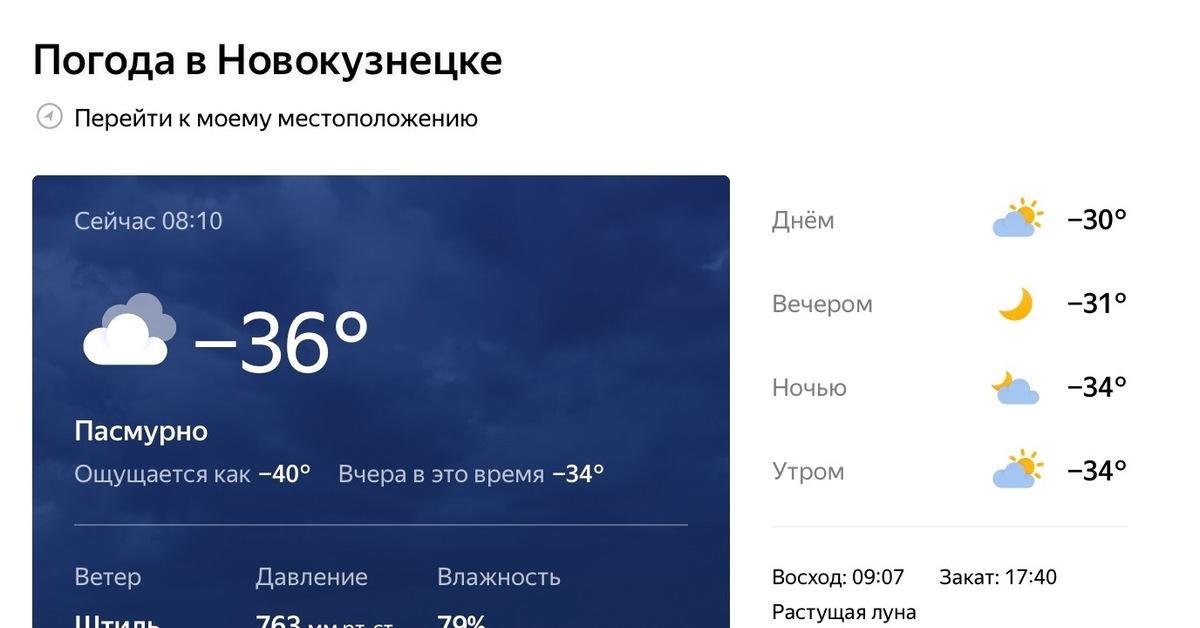 Погода в новокузнецке — pic 13