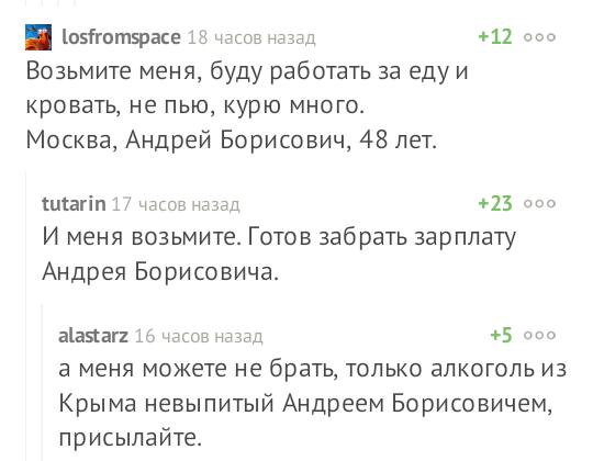 Не подведи, Андрей Борисович...