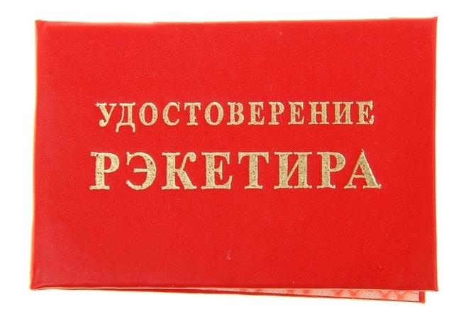 Удостоверение рэкетира Милиция, Удостоверение, Случай из жизни