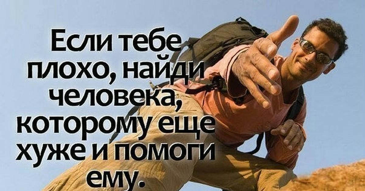 картинка не бойся помогать любой другой