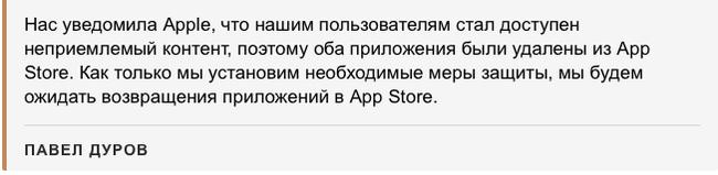 Apple объяснила Дурову причину удаления Telegram из App Store Telegram, Дуров, Apple, Новости