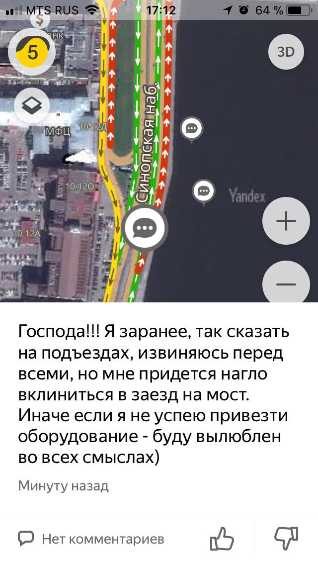 В - вежливость. Пробки, Яндекс карты, Санкт-Петербург, Вежливость, Длиннопост