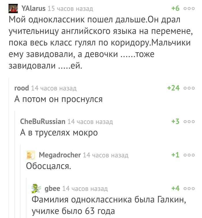 Сезон неожиданных лиц Комментарии на пикабу, Пикабу, Комментарии, Длиннопост