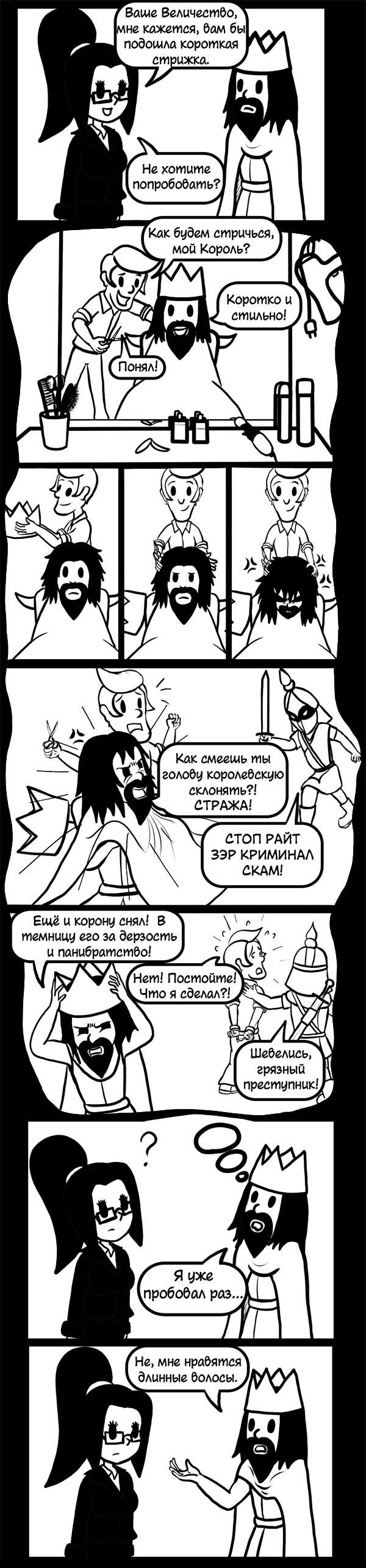 Указ короля-самодура №29. Комиксы, Указ короля, Длиннопост, Like-a