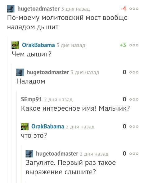 Наладом Русский язык, Поговорки, Уверенность