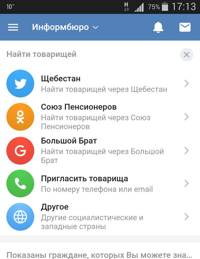 Прямота от вконтакте ВКонтакте, Одноклассники, Социальные сети, Большой брат, Google