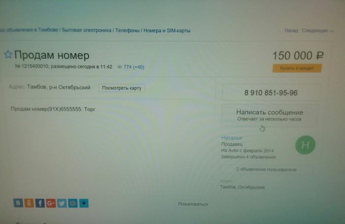 Перебор Понты, Юмор, Номер телефона