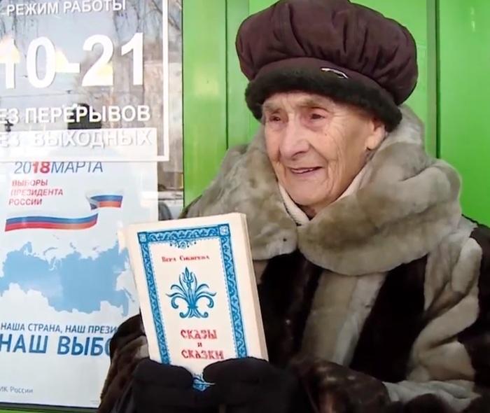 Продающей свою книгу со сказками пенсионерке из Екатеринбурга сделают сайт Екатеринбург, Русские сказки, Пенсионеры