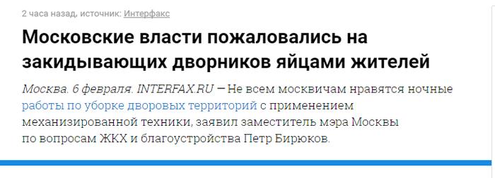 Мастера заголовков. Загловок, Новости mailru, Дворник, Яйца