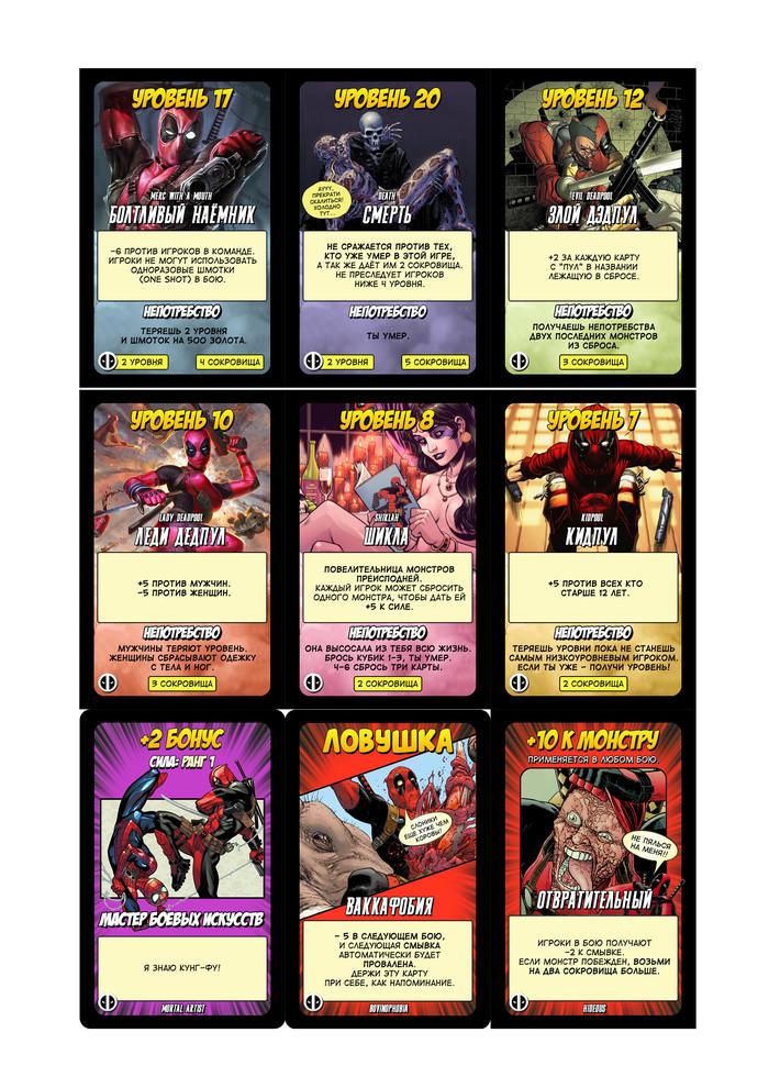 Переведенный Манчкин Марвел: Дедпул Манчкин, Настольные игры, Deadpool, Перевод, Своими руками, Длиннопост