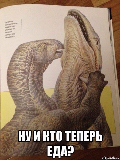 Когда ты всю жизнь издеваешься над более слабым видом, но внезапно эволюция дает ему нож Динозавры, Эволюция