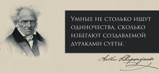 Артур Шопенгауэр об одиночестве Артур Шопенгауэр, Цитаты, Текст, Мысли, Интроверт, Одиночество