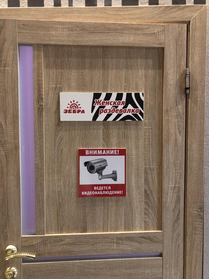 Скрытая камера в женской раздевалке в примерочной екатеринбурга