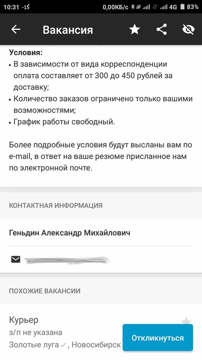 Конфиденциальная корреспонденция Тайник, Халтура, Курьер, Наркотики, Новосибирск, Длиннопост