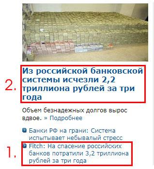 Новости, которые должны идти одной строкой Скриншот, Банк, Финансы, Новости, Заголовки СМИ