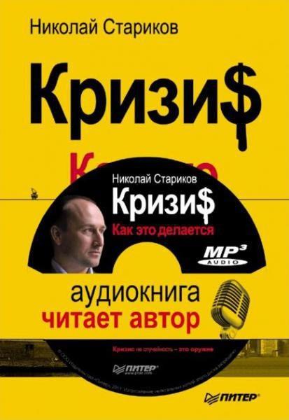 Кризис. Как это делается Кризис, Николай Стариков, История, Финансы, Факты