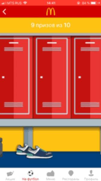 Макдак. Сыграем в шкафчик? Макдоналдс, Чемпионат мира по футболу 2018, Акции, Удача, Гифка, Длиннопост