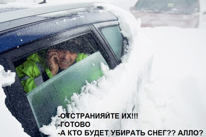 Ответственные за уборку снега в округах Москвы отстранены от работы Уборка снега, Вовремя, Как всегда, Все через жопу