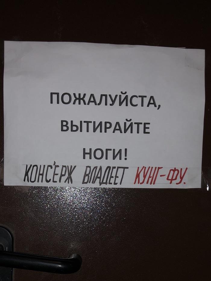 Attention Кунг-Фу Панда, Консьержка, Людвиг Аристархович