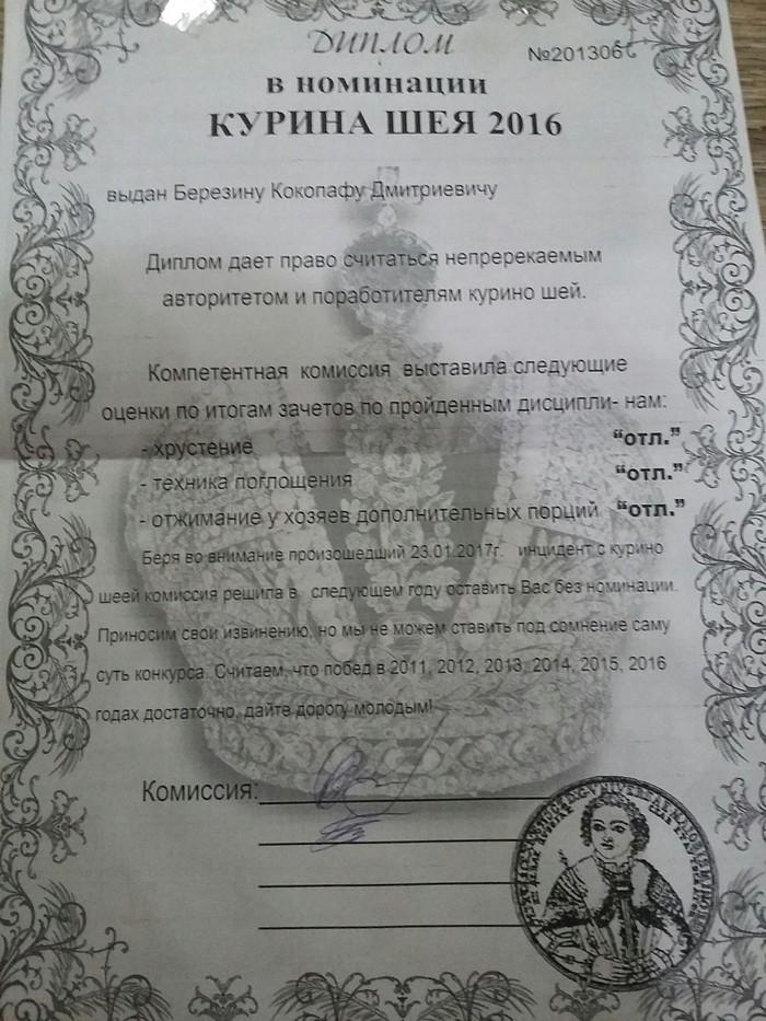 Поработитель куриных шей Хорек, Номинация, Волжский, Хищник