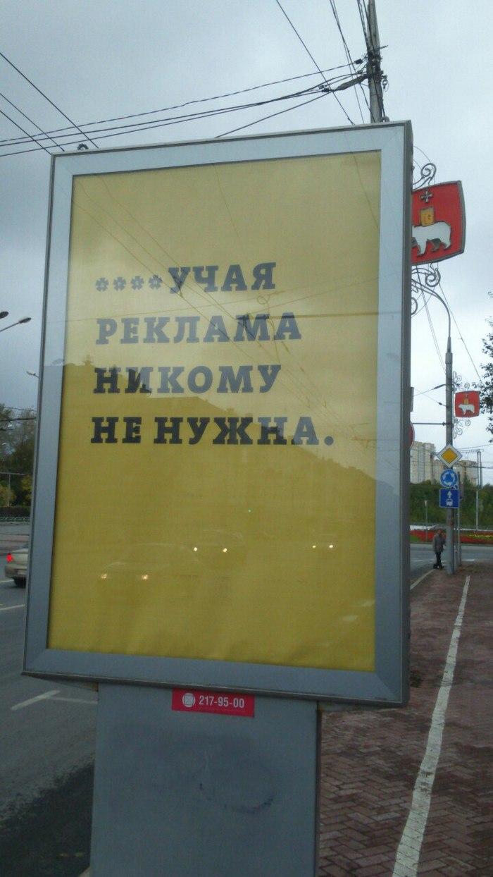 Какая-какая реклама? Креативная реклама, Пермь, Реклама