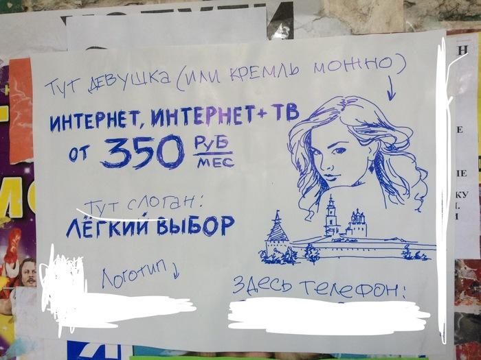 Креатив от провайдера Реклама, Креатив, Интернет-Провайдеры, Оригинально, Макет, Дизайн, Астрахань