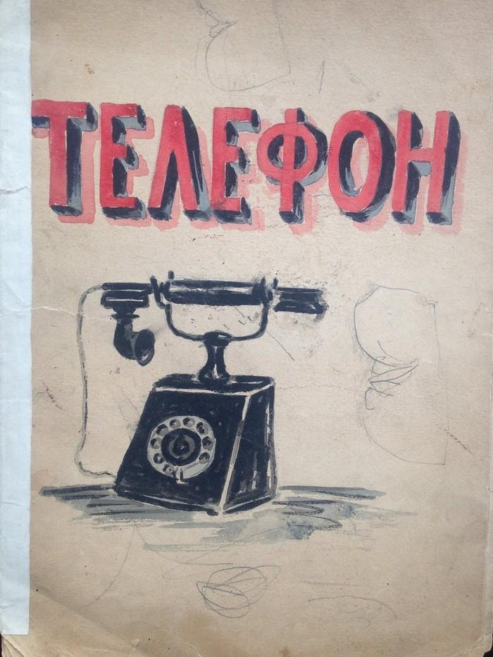 Самодельная книжка «Телефон» Чуковский, Дети, Книги, История, Длиннопост