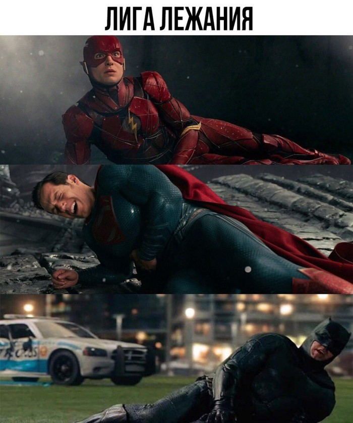 Настоящие герои ЛЛ. Лига Лени, Юмор, Лига Справедливости, Flash, Супермен, Бэтмен